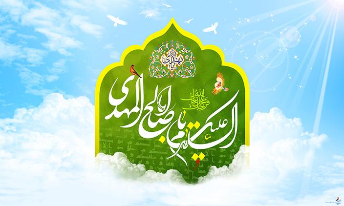 ولادت منجی عالم بشریت حضرت اباصالح المهدی بر تمامی مسلمانان جهان مبارک باد