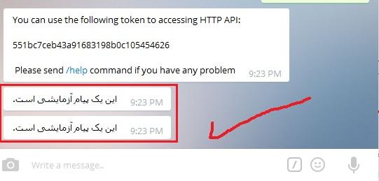 test-telegram-hamyarwp