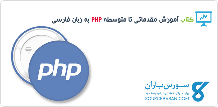 آموزش مقدماتی تا متوسطه PHP در 82 صفحه