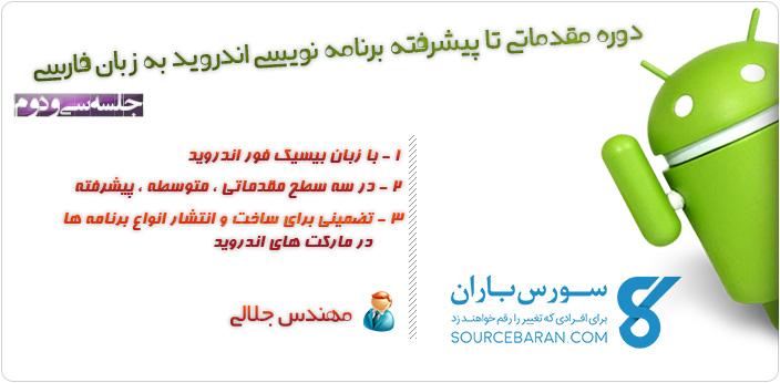 آموزش برنامه نویسی اندروید با بیسیک فور اندروید به زبان فارسی جلسه سی و دوم