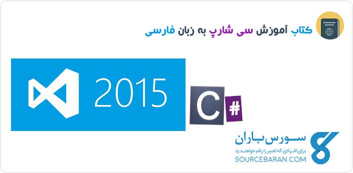 کتاب آموزش ساده سی شارپ به زبان فارسی