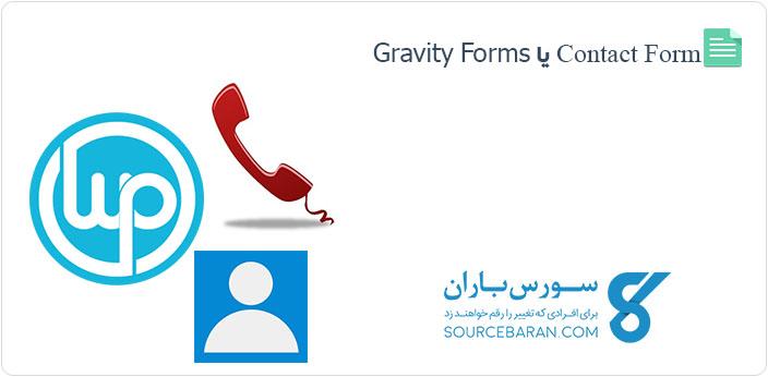 آموزش نصب افزونه Gravity Forms و جایگزینی آن با Contact Form