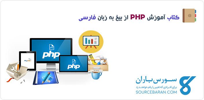 دانلود کتاب آموزش PHP از بیخ به زبان فارسی