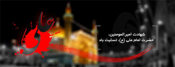 شهادت حضرت علی (ع) بر تمامی مسلمانان جهان تسلیت باد