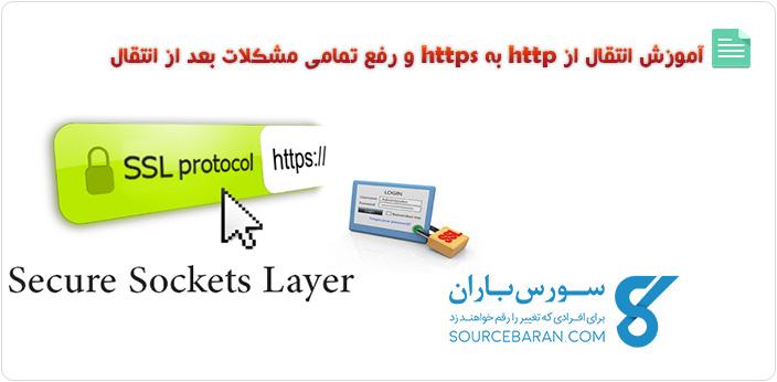 آموزش انتقال از http به https و رفع تمامی مشکلات بعد از انتقال