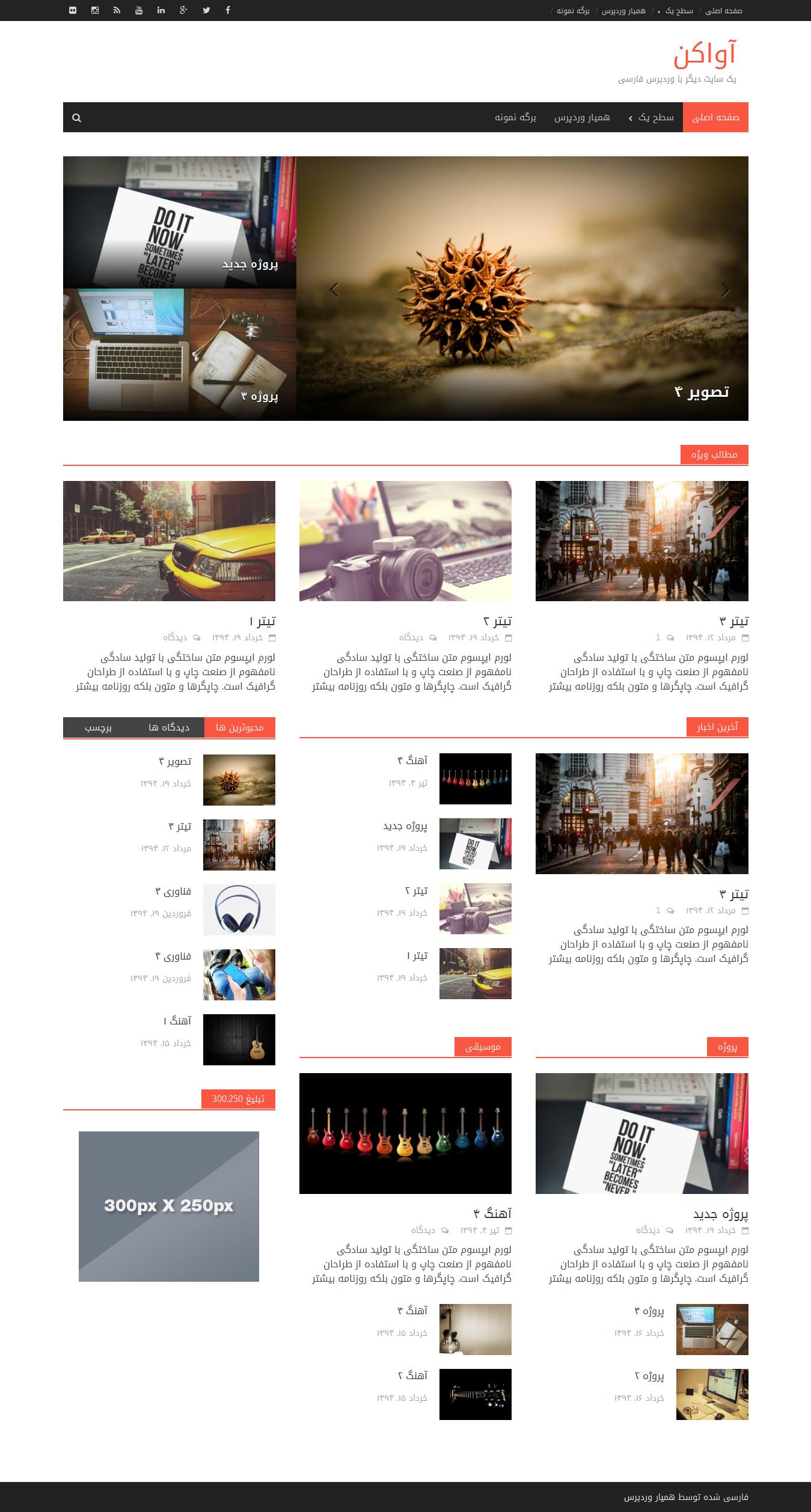 دانلود قالب مجله خبری Awaken برای وردپرس – فارسی شده