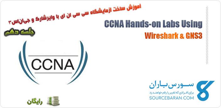 آموزش راه اندازی آزمایشگاه CCNA با وایرشارک و GNS3 جلسه دهم