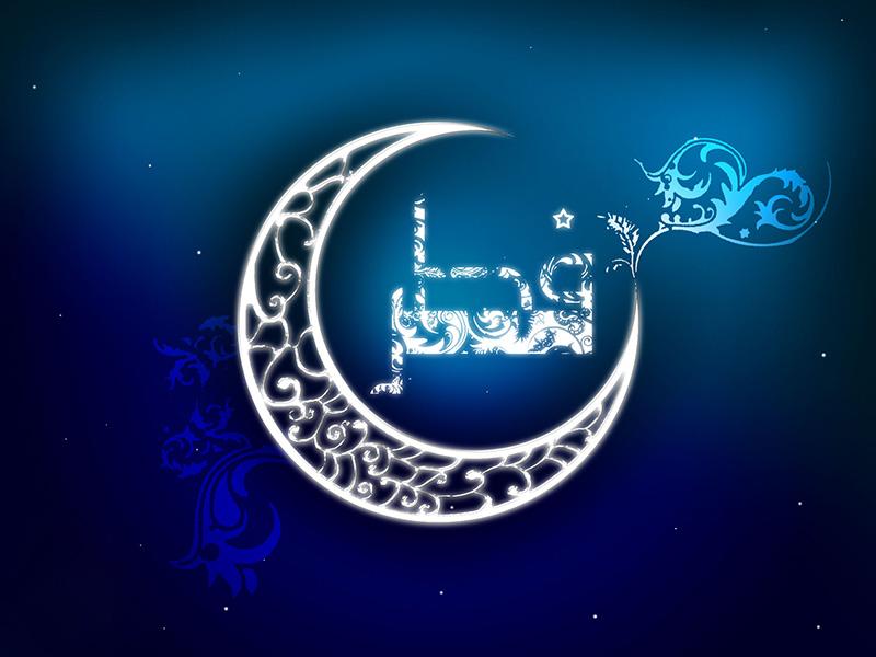 عید سعید فطر بر تمامی مسلمانان جهان مبارک باد