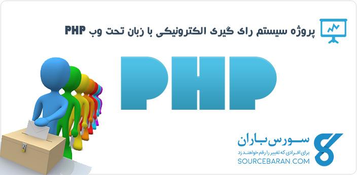 سیستم رای گیری الکترونیکی با زبان تحت وب PHP