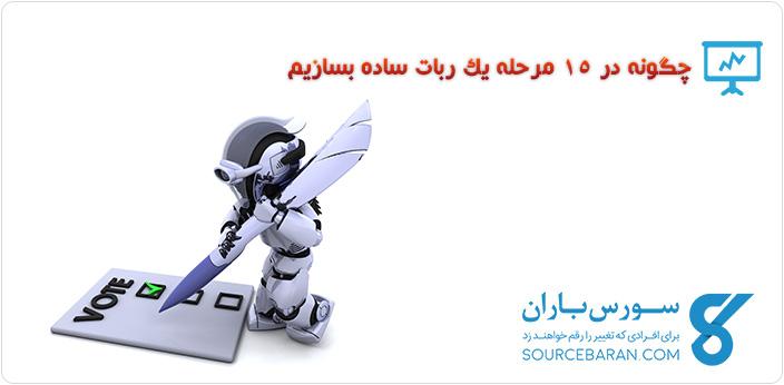 آموزش کامل ساخت ربات ساده بدون نیاز به برنامه نویسی
