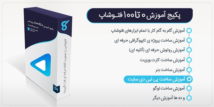 پکیج آموزش صفر تا صد فتوشاپ به زبان فارسی
