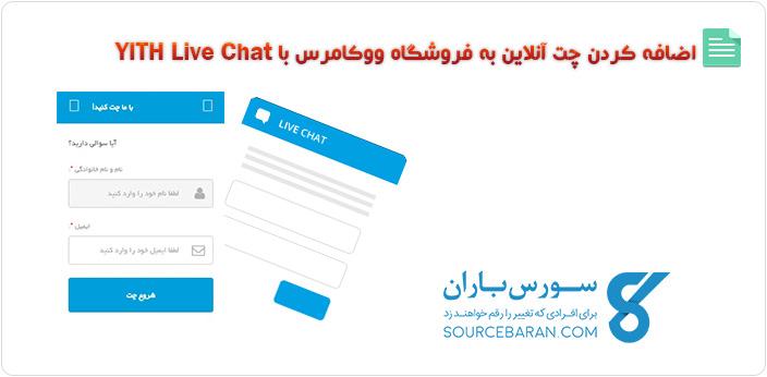 اضافه کردن چت آنلاین به ووکامرس با YITH Live Chat