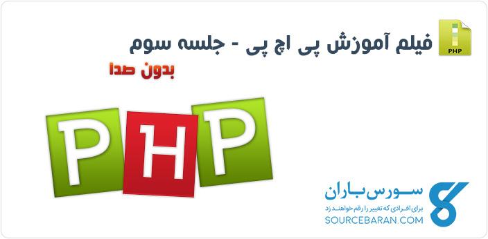 آموزش تصویری PHP جلسه سوم