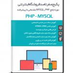 آموزش جامع برنامه نويسي PHP و MySQL به همراه صفر تا صد ساخت فروشگاه اينترنتي