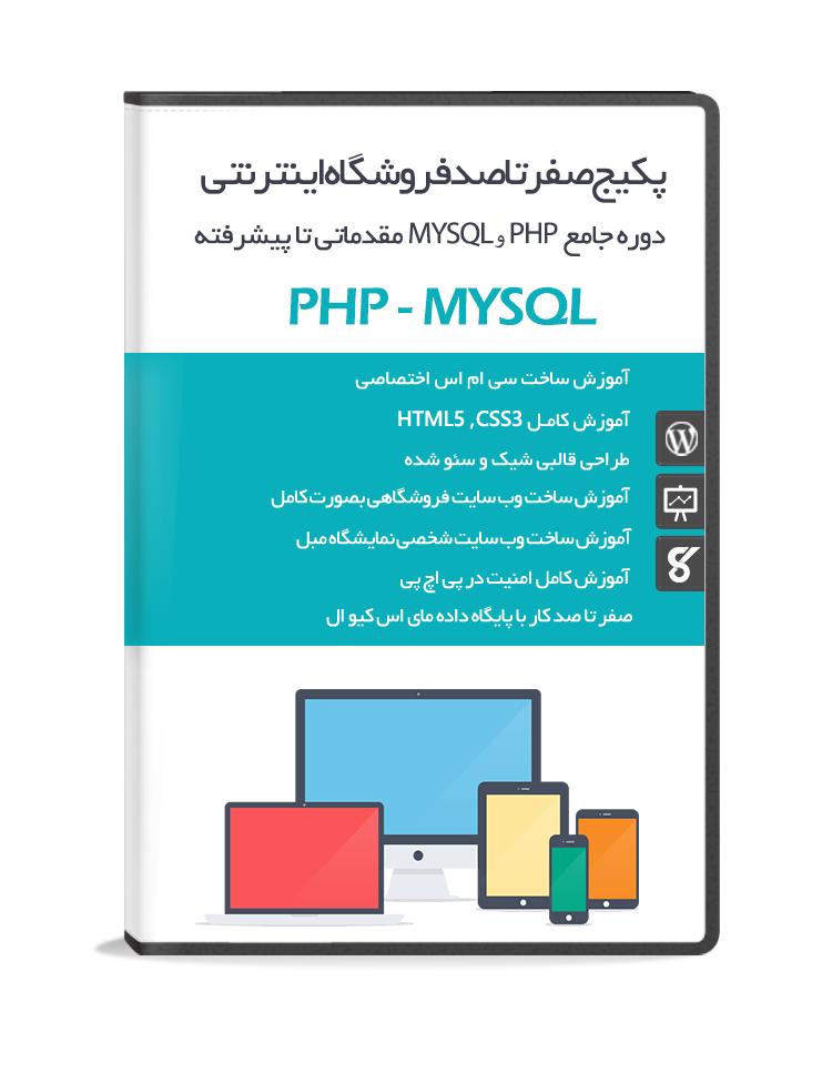 پکیج آموزش صفر تا صد برنامه نویسی اندروید به زبان فارسیآموزش جامع برنامه نویسی PHP و MySQL به همراه صفر تا صد ساخت فروشگاه اینترنتی