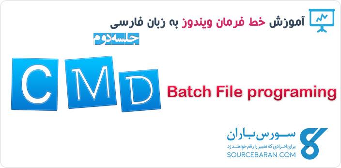 آموزش CMD و بچ فایل نویسی جلسه دوم