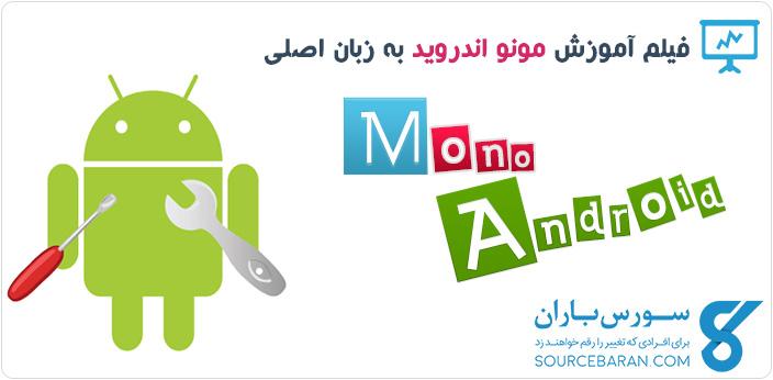 آموزش متوسطه Mono Android