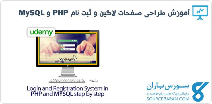 آموزش طراحی صفحات لاگین و ثبت نام PHP و MySQL