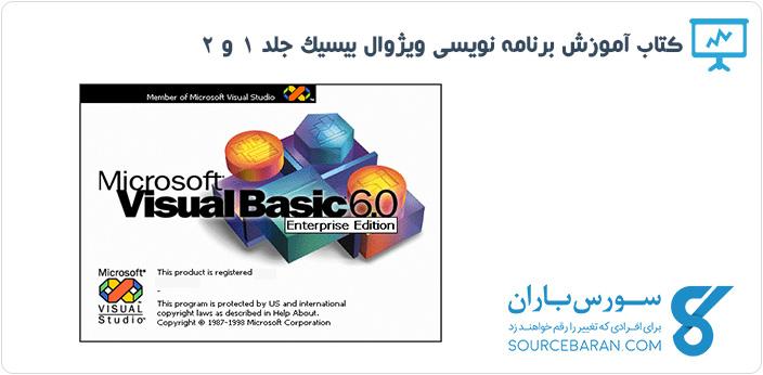 کتاب آموزش برنامه نویسی ویژوال بیسیک جلد 1 و 2