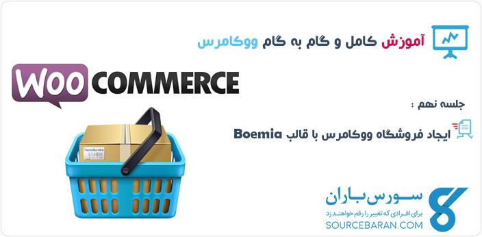 آموزش ساخت فروشگاه ووکامرس با قالب Boemia