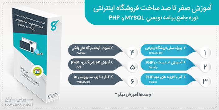 آموزش جامع برنامه نویسی PHP و MySQL به همراه صفر تا صد ساخت فروشگاه اینترنتی