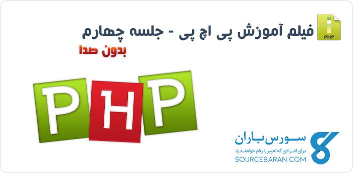 آموزش تصویری PHP جلسه چهارم