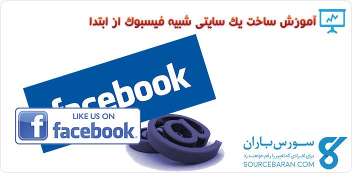 فیلم آموزش طراحی سایتی مانند فیسبوک