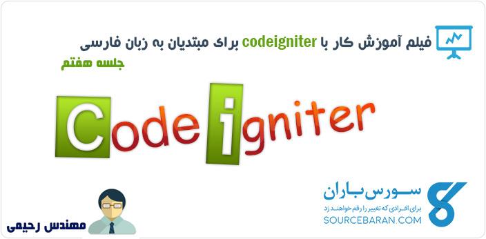 آموزش کار با فریم ورک Codeigniter برای مبتدیان – جلسه هفتم