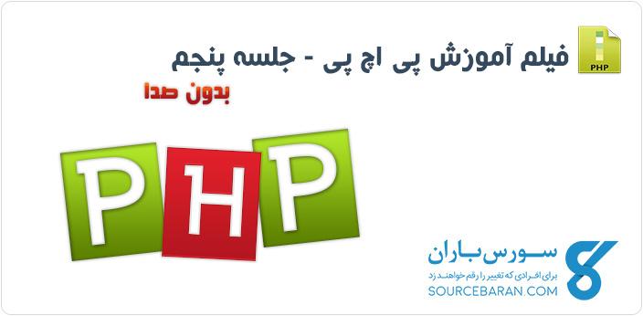 آموزش تصویری PHP جلسه پنجم