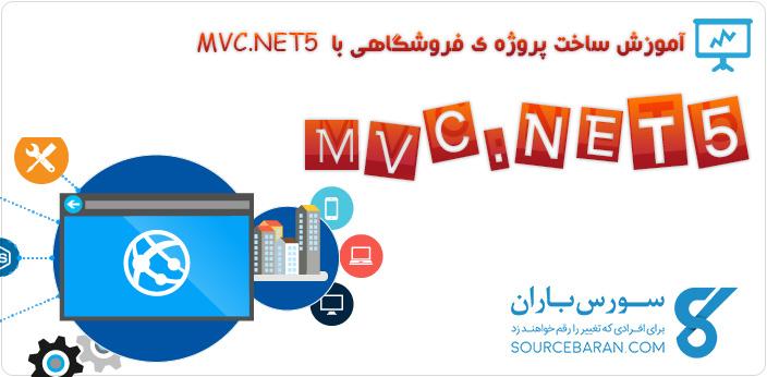 کتاب آموزش ساخت پروژه فروشگاهی با ASP.NET MVC 5