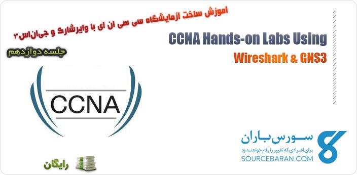 آموزش راه اندازی آزمایشگاه CCNA با وایرشارک و GNS3 جلسه دوازدهم