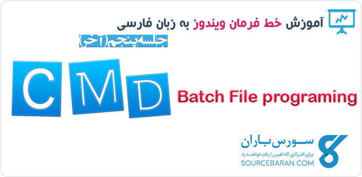 آموزش CMD و بچ فایل نویسی جلسه پنجم