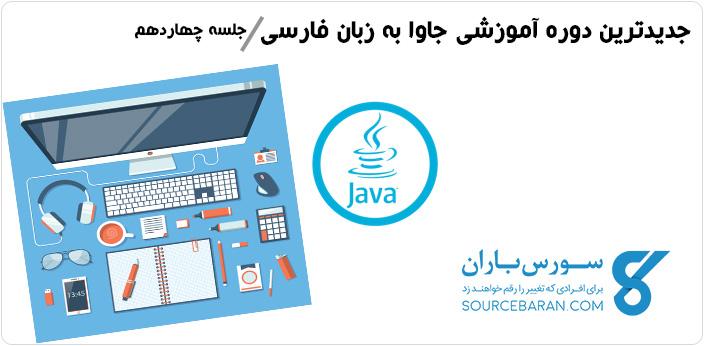 جدیدترین دوره آموزش برنامه نویسی جاوا به زبان فارسی – جلسه چهاردهم