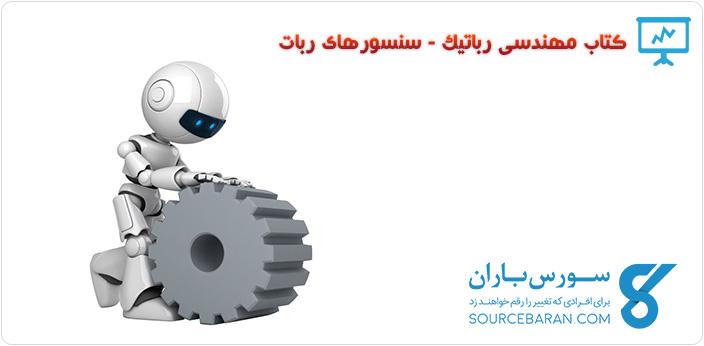 سنسورهای ربات - مهندسی رباتیک