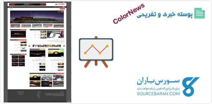 پوسته ColorNews - قالب خبری و تفریحی وردپرس