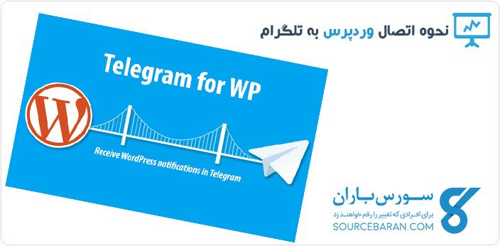 اتصال کامل وردپرس به تلگرام