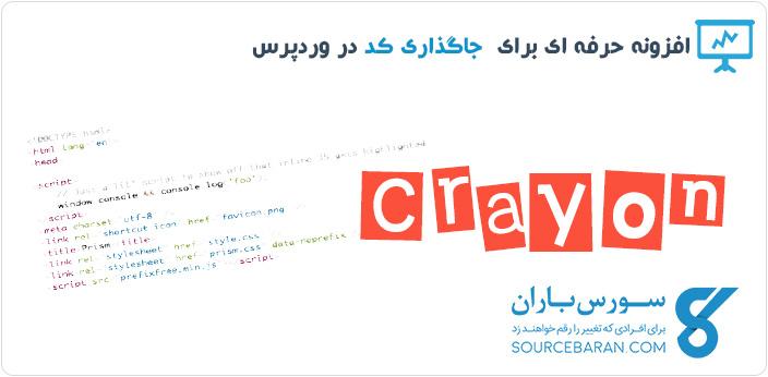 افزودن کد در مطالب وردپرس با افزونه Crayon Syntax Highlighter