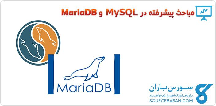 فیلم آموزش مباحث پیشرفته در MySQL و MariaDB