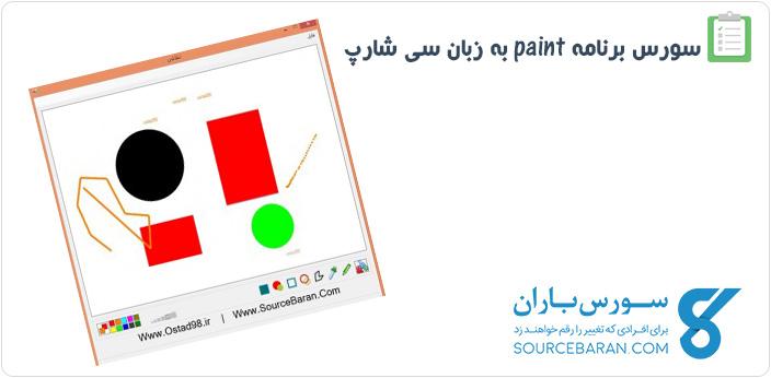 سورس Paint به زبان سی شارپ