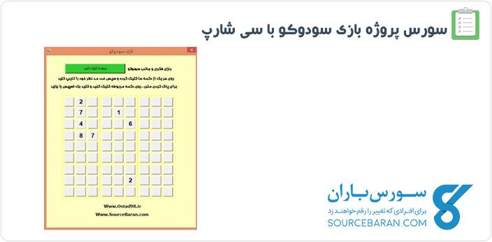 سورس بازی جالب سودوکو با زبان برنامه نویسی سی شارپ