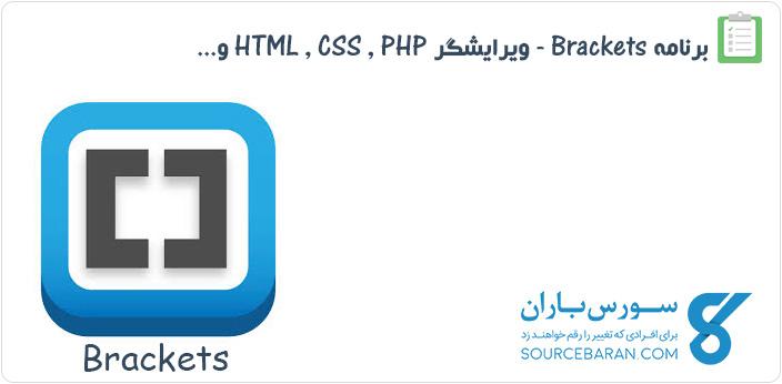 دانلود برنامه Brackets ویرایشگر فوق العاده کد منبع باز