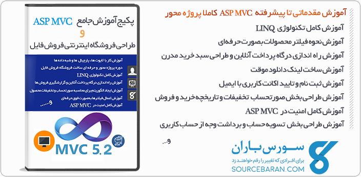 پکیج جامع و پروژه محور ASP.NET MVC