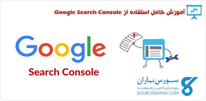 نحوه کار با Google Search Console