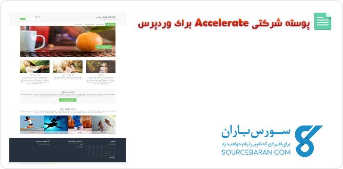 قالب نمونه کار و شرکتی Accelerate برای وردپرس