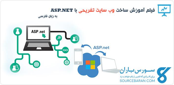 آموزش طراحی وب سایت تفریحی با ASP.NET به زبان فارسی