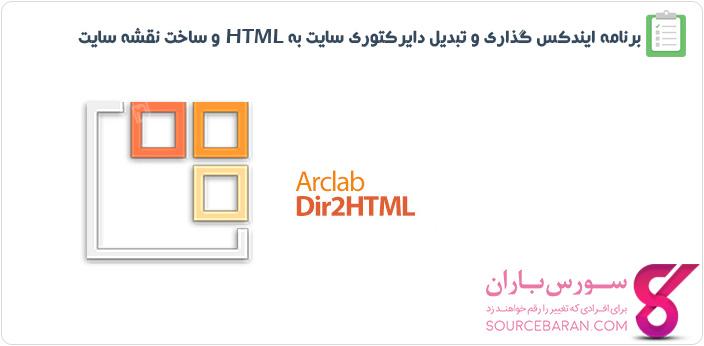 دانلود برنامه Arclab Dir2HTML - ایندکس گذاری و تبدیل دایرکتوری سایت به HTML و ساخت نقشه سایت