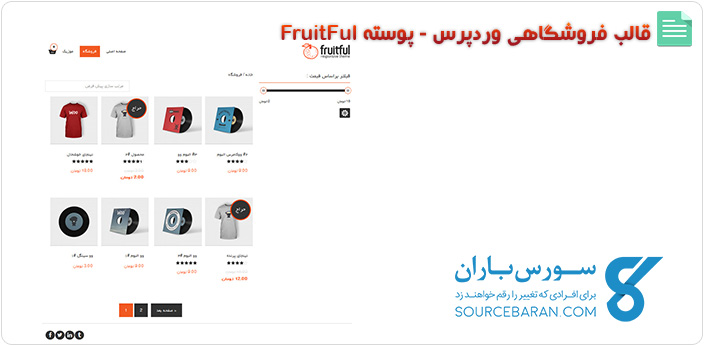 قالب رایگان فروشگاهی وردپرس - پوسته FruitFul