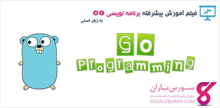 فیلم آموزش برنامه نویسی Go