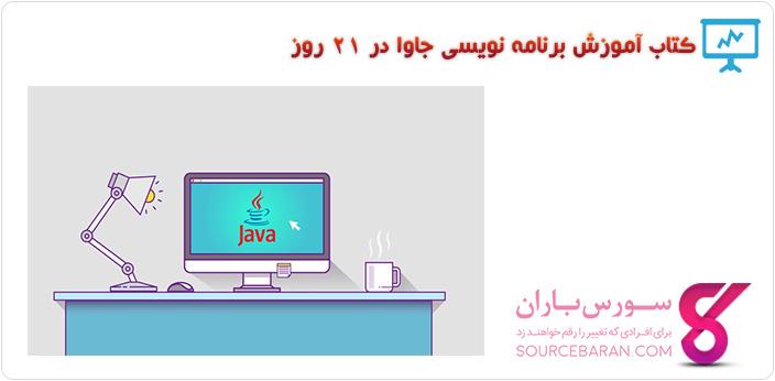 یادگیری برنامه نویسی جاوا در 21 روز