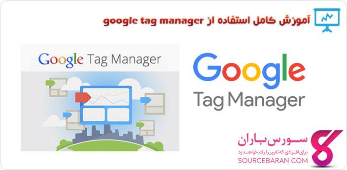 فیلم آموزش گوگل تگ منیجر google tag manager
